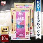 米 10kg 無洗米 送料無料 ゆめぴりか 北海道産  (5kg×2袋) お米 白米 うるち米 低温製法米 アイリスオーヤマ