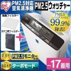 空気清浄機 タバコ たばこ 花粉 脱臭 PM2.5対応 PMMS-AC100+別売フィルタ2種 臭い ほこり