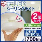 LEDシーリングライト 小型シーリング 人感センサー付き 2個セット 700lm 白色 SCL7WMS アイリスオーヤマ 照明器具 天井 照明