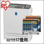 空気清浄機 たばこ PMMS-AC100+フィットdeガードマスク 立体型(5枚入り×10箱)セット アイリスオーヤマ