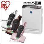 布団掃除機 + 空気清浄機 セット 脱臭 ふとんクリーナー IC-FDC1 PMMS-DC100 花粉 アイリスオーヤマ ヘッド