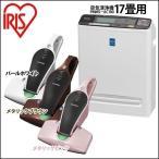 布団掃除機 + 空気清浄機 セット 脱臭 ふとんクリーナー IC-FDC1 たばこ 花粉 PMMS-AC100 アイリスオーヤマ ヘッド
