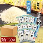 米 4.5kg×2袋セットアイリスオーヤマ お米 ご飯 ごはん 白米 送料無料  アイリスの生鮮無洗米 山形県産 つや姫 おいしい 美味しい