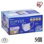 マスク安心清潔マスク 個別包装 プリーツ型 ふつうサイズ 100枚入り H-PK-AS100M 5個セット アイリスオーヤマ