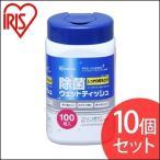 除菌ウェットティッシュ アルコール除菌 ボトル RWT-AB100 (10個セット) アイリスオーヤマ バーベキュー
