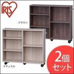ラック 収納 本棚 書棚 オープンラック ディスプレイラック 文庫 収納ラック お得な2個セット 収納カート SYR-7520 アイリスオーヤマ