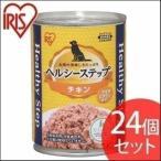 犬用 缶詰 ドックフード ヘルシーステップ チキン 375g P-HLC-C 24個セット アイリスオーヤマ