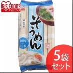 そうめん 食品 乾麺 めん 麺類 素麺 風味伝承そうめん 1kg×5袋セット アイリスオーヤマ