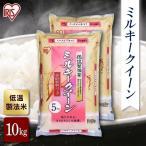 米 10kg 送料無料 ミルキークイーン 国内産  (5kg×2袋) お米 白米 うるち米 低温製法米 精米 精白米 アイリスオーヤマ