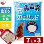 猫砂 アイリスオーヤマ まとめ買い 固まる 脱臭 抗菌 ペレット 臭い 鉱物系 ベントナイト ニオイをのこサンド 7L 3袋セット NCS-7L