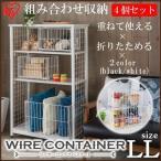 ワイヤーコンテナ 小物 収納 ランドリー キッチン ラック おもちゃ箱 バスケット かご 安い WCO-LL 4個セット アイリスオーヤマ