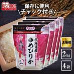 (4個セット)低温製法米 北海道産ゆめぴりか チャック付き 2kg アイリスオーヤマ