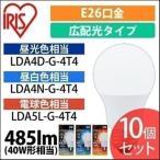 Yahoo!アイリスプラザ Yahoo!店電球 LED 10個セット アイリスオーヤマ おしゃれ 照明 インテリア  LED電球  E26 広配光タイプ 40形相当 LDA4D-G-4T4 LDA4N-G-4T4 LDA5L-G-4T4