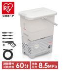 高圧洗浄機 アイリスオーヤマ タンク式  ベランダセット 家庭用 洗車 高圧 掃除 清掃 大掃除 クリーナー 掃除機 SBT-512N