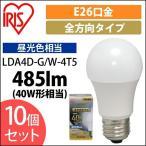 ショッピングLED LED電球 E26 全方向 40W形相当 昼光色 10個セット LDA4D-G/W-4T5 アイリスオーヤマ