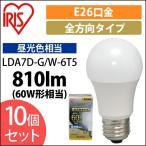 ショッピングLED LED電球 E26 全方向 60W形相当 昼光色 10個セット LDA7D-G/W-6T5 アイリスオーヤマ