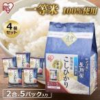 米 1.5kg  4袋セット アイリスオーヤマ お米 ご飯 ごはん 白米 送料無料  無洗米 生鮮米 新潟県産こしひかり