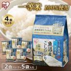 米 1.5kg  4袋セット アイリスオーヤマ お米 ご飯 ごはん 白米 送料無料  無洗米 生鮮米 新潟県魚沼産こしひかり