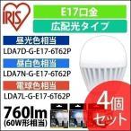 LED電球 E17 60W相当 電球 4個セット アイリスオーヤマ 広配光 LED 昼光色 昼白色 電球色 LDA7D-G-E17-6T62P LDA7N-G-E17-6T62P LDA7L-G-E17-6T62P