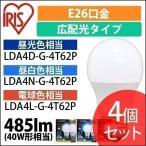 LED電球 E26 40W相当 電球 アイリスオーヤマ 4個セット 広配光 40形相当 照明 LED 昼光色 昼白色 電球色 LDA4D-G-4T62P LDA4N-G-4T62P LDA4L-G-4T62P