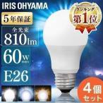 LED電球 電球 E26 e26 60w相当 4個セット アイリスオーヤマ LED 広配光 昼光色 昼白色 電球色 LDA7D-G-6T62P LDA7N-G-6T62P LDA7L-G-6T62P