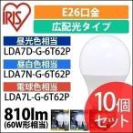 LED電球 E26 60W相当 電球 10個セット アイリスオーヤマ 広配光 昼光色 昼白色 電球色 照明 LDA7D-G-6T62P LDA7N-G-6T62P LDA7L-G-6T62P