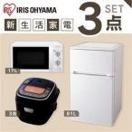 家電セット アイリスオーヤマ 3点 新生活 一人暮らし 新品 新生活セット 冷蔵庫 81L 炊飯器 3合 レンジ 17L ターンテーブル 単身用