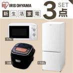 家電セット アイリスオーヤマ 3点 新生活 一人暮らし 新品 新生活セット 冷蔵庫 156L 炊飯器 3合 レンジ 17L ターンテーブル 単身用