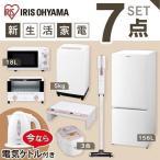 家電セット アイリスオーヤマ 7点 新生活 一人暮らし 新品 新生活セット 冷蔵庫 洗濯機 レンジ  オーブン 炊飯器 掃除機 IHコンロ
