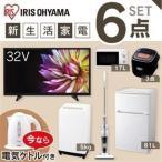 家電セット アイリスオーヤマ 6点 新生活 一人暮らし 新品 新生活セット 冷蔵庫 洗濯機 レンジ 炊飯器 掃除機 スティッククリーナーテレビ 32型