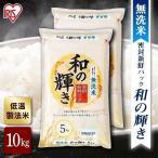 米 お米 10kg アイリスオーヤマ お米 ご飯 ごはん 白米 送料無料  和の輝き 無洗米 5kg ×2袋セット