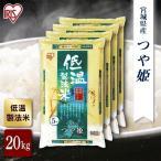米 20kg 送料無料 つや姫 宮城県産  (5kg×4袋) お米 白米 うるち米 低温製法米 精米 精白米 アイリスオーヤマ
