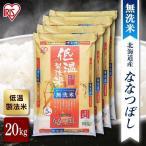 米 20kg 無洗米 送料無料 ななつぼし 北海道産  (5kg×4袋) お米 白米 うるち米 低温製法米 アイリスオーヤマ 新米:予約品