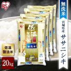 米 20kg 無洗米 送料無料 ササニシキ 宮城県産  (5kg×4袋) お米 白米 うるち米 低温製法米 アイリスオーヤマ 新米:予約品
