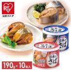 サバ缶 水煮 味噌煮 梅しそ 国産 鯖缶 水煮 さば 缶詰 190g 10個セット 魚 非常食 保存食 魚介 日本のさば