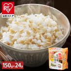パックご飯 150g 24食 国産もち麦ごはん 150g×3P  もち麦 レトルトご飯 安い ごはん アイリスオーヤマ レトルトごはん 一人暮らし 保存食 レトルト 低温製法