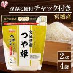 (4個セット)低温製法米 宮城県産 つや姫 2kg アイリスオーヤマ 新米:予約品
