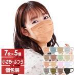 (5個セット) マスク 不織布 カラー 血色マスク アイリスオーヤマ 美フィットマスク 7枚入 小さめ ふつう 7枚入 PK−BFC7 【メール便】