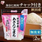 米 2kg 無洗米 送料無料 生鮮米 一人暮らし お米 あきたこまち 秋田県産 チャック付き  アイリスオーヤマ
