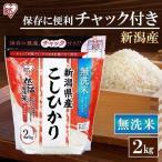 米 2kg 無洗米 送料無料 生鮮米 一人暮らし お米 コシヒカリ こしひかり 新潟県産  アイリスオーヤマ