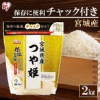 米 2kg  送料無料 つや姫 宮城県産 チャック付き お米 生鮮米 精米 アイリスオーヤマ
