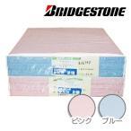 マットレス シングル 硬さ2倍 逃湿ロングマットレス フランク S FMQZ0432MC ブリジストン ピンク・ブルー