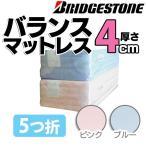 マットレス シングル 五つ折 バランスマットレスSMQZ5431TT ブリジストン ピンク・ブルー