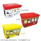 おもちゃ箱 スヌーピー ストレージボックス SN-5516531DH 2個セット 全3種
