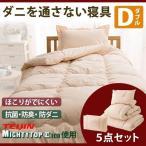 布団 セット 5点 組み布団 帝人マイティトップ2綿使用 ダニを通さない寝具5点セット ダブル KD-D5-D-IV アイボリー