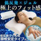 枕 ピロー まくら 低反発 低反発ジェル枕 ピロー 頸椎安定タイプ KD-K【24時間限定セール】