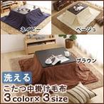 こたつ毛布 正方形75×75cm 長方形90×60・120×80cm こたつ中掛け毛布 KD-IRP-007 限定数量特価