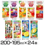 カゴメ 野菜ジュース 紙パック 野菜一日これ一本 200ml 24本 カゴメ 野菜不足 解消 サポート