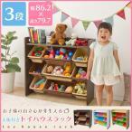 (受賞セール)おもちゃ箱 収納 おしゃれ 絵本ラック 絵本棚 天板付きトイハウスラック 3段タイプ 子ども 子供 キッズ