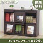 ラック 収納 本棚 書棚 オープンラック ディスプレイラック 文庫 棚 レガール ディスプレイラック 幅120 RG-1285DP 83513